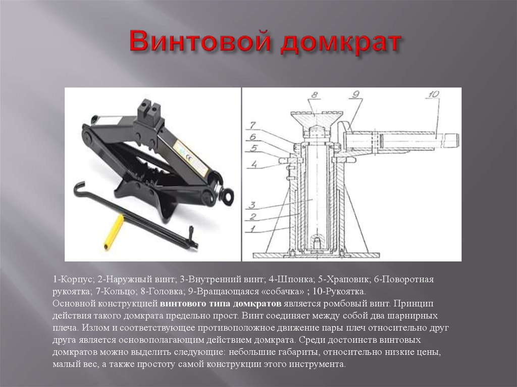 Как выбрать домкрат - 75 фото подкатных, механических и гидравлических устройств