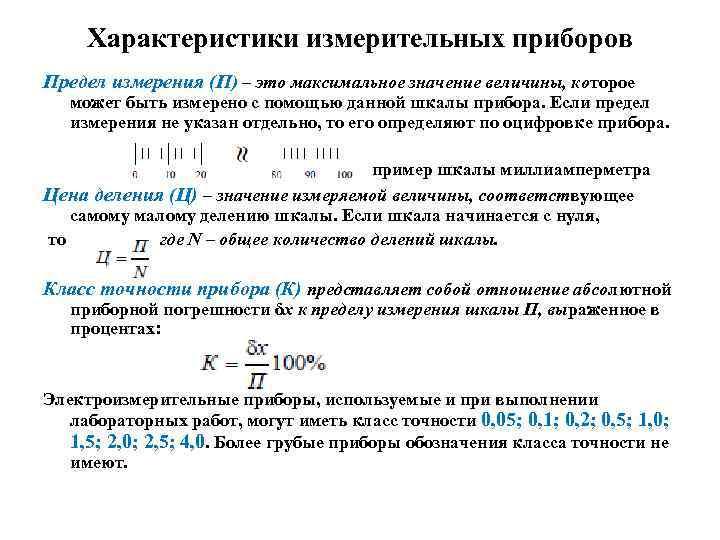 Шкала измерений типы, предел, виды   строитель промышленник