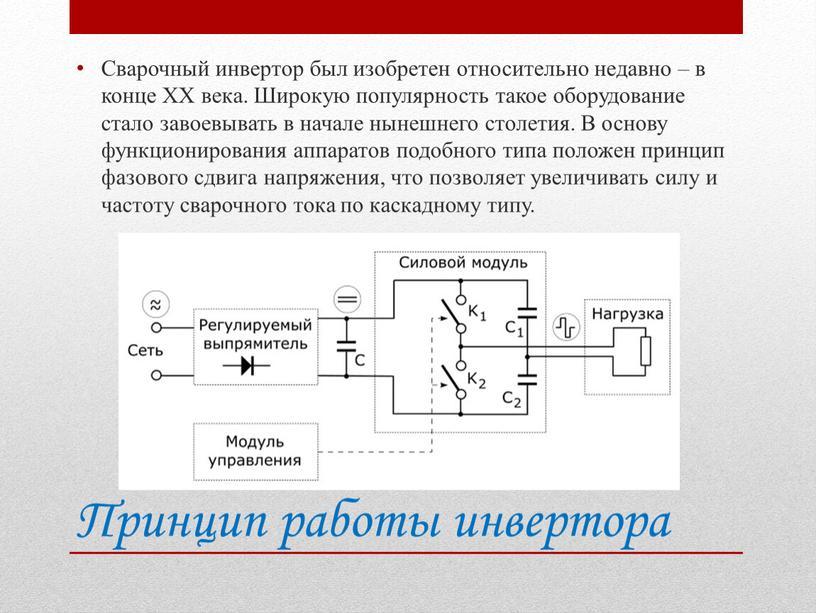 Как работает инверторный сварочный аппарат — принцип действия