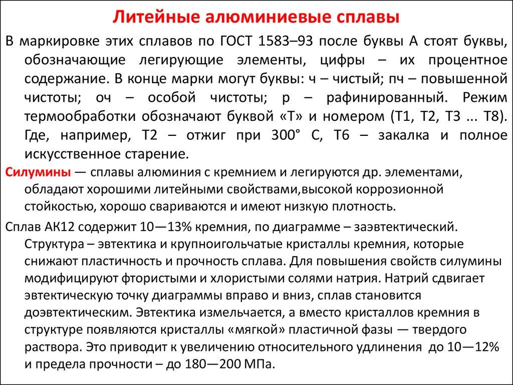 Гост 1583-93: выбор литейных алюминиевых сплавов