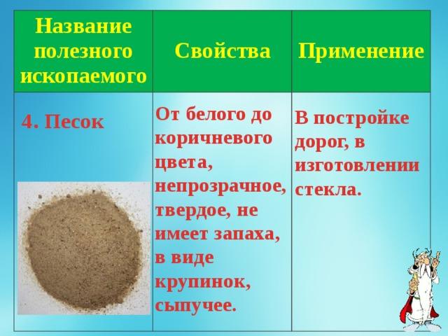 Тетраборат натрия: формула и основные варианты применения