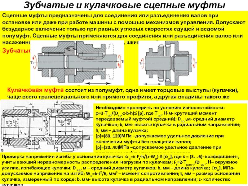 Соединение электродвигателя с насосом. центровка и регулировка