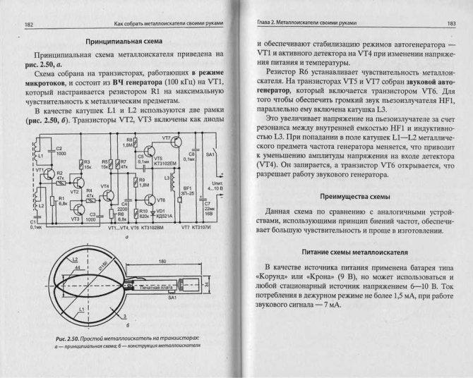 Как сделать металлоискатель своими руками: принцип работы, схемы сборки