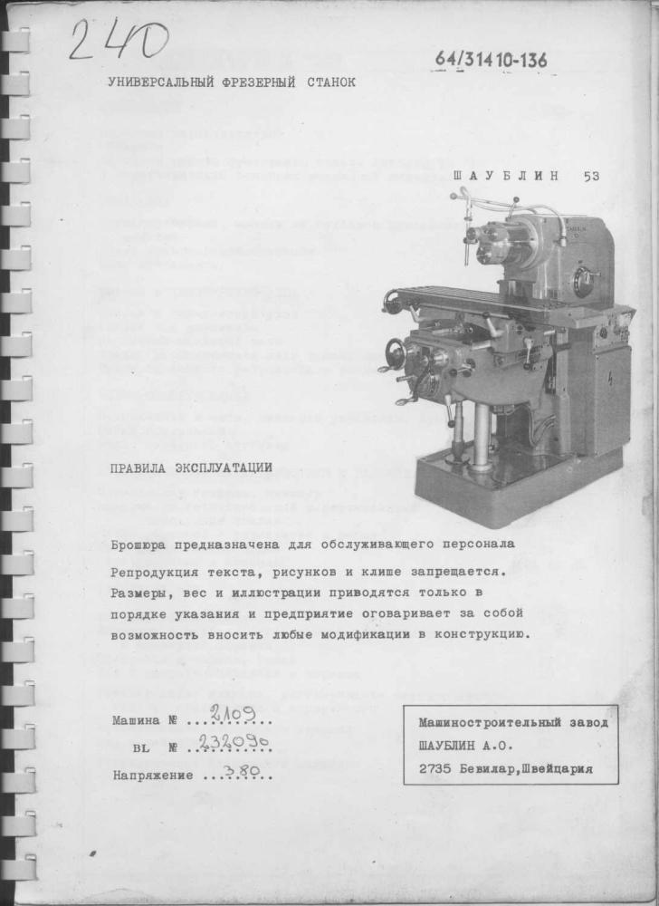 Обзор широкоуниверсального фрезерного станка 676, описание, паспорт