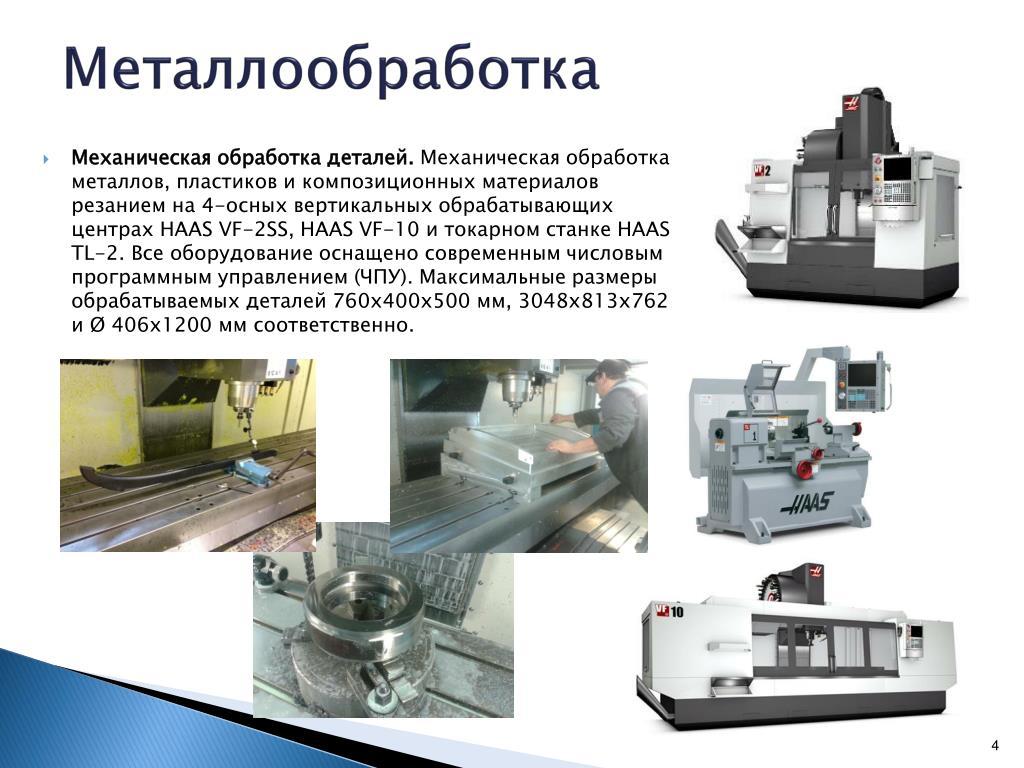 Механическая обработка металла: виды и способы
