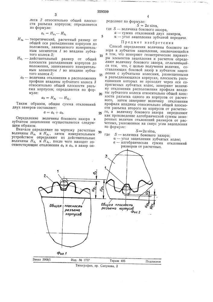 Модуль зубьев зубчатого колеса