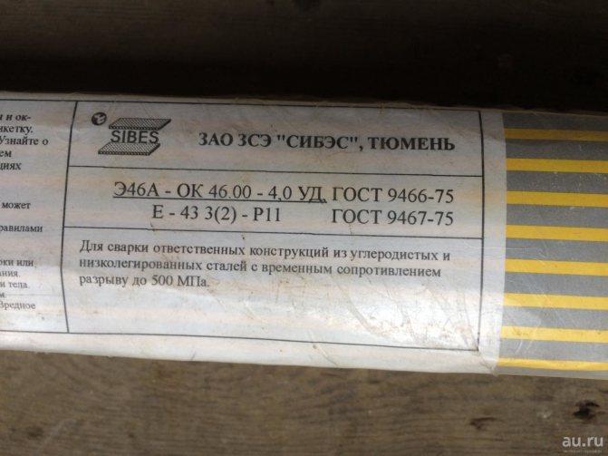 Электроды э42 и э42а: описание, техническая характеристика