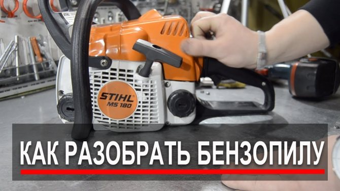 Почему бензопила штиль 180 не заводится: причины и устранение