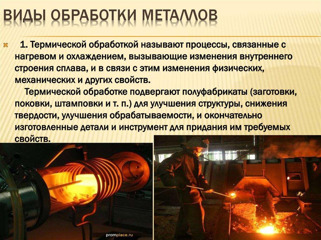 Способы обработки деталей из металла: виды, чем отличаются, где применяются