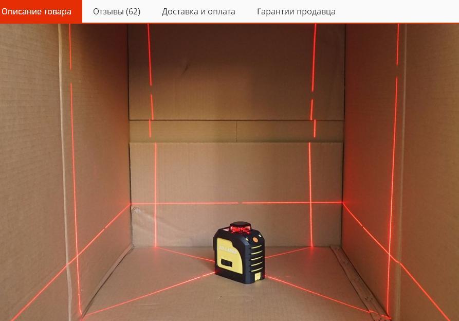 Лазерный уровень как пользоваться уроки и обучение
