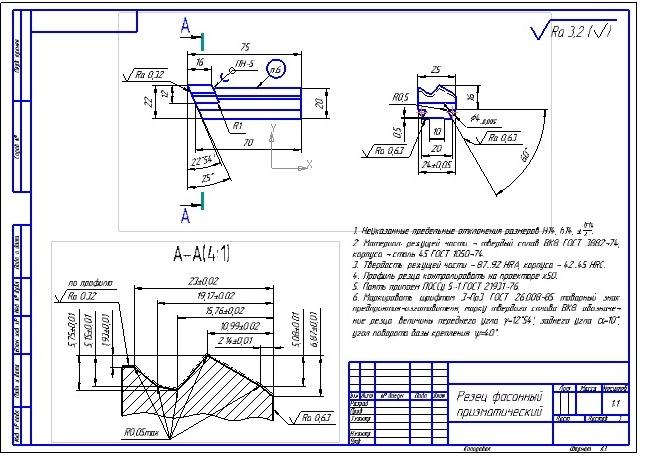 Обработка фасонных поверхностей / токарное дело
