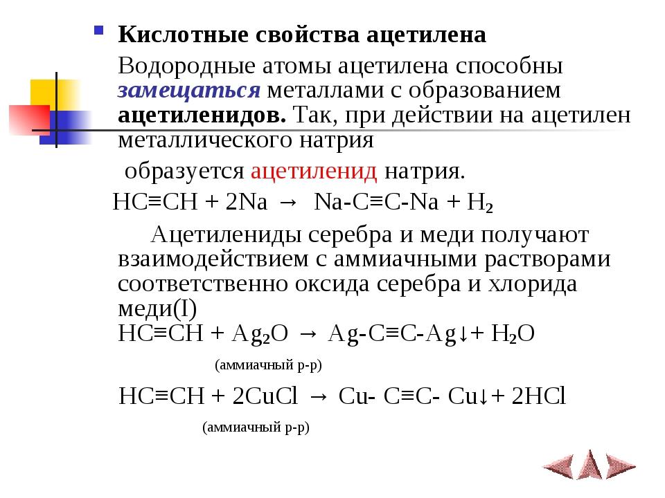 Ацетилен: химические свойства, получение, применение, меры предосторожности