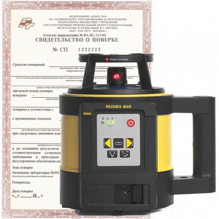 Как проверить лазерный уровень на точность - инструкция, видео