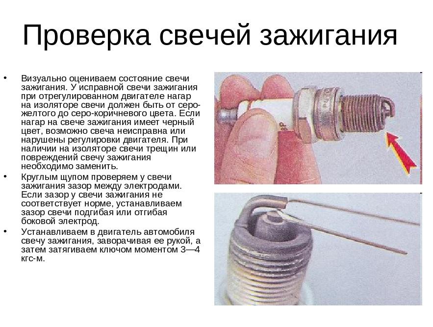 Зазор свечи зажигания бензопилы stihl - nzizn.ru