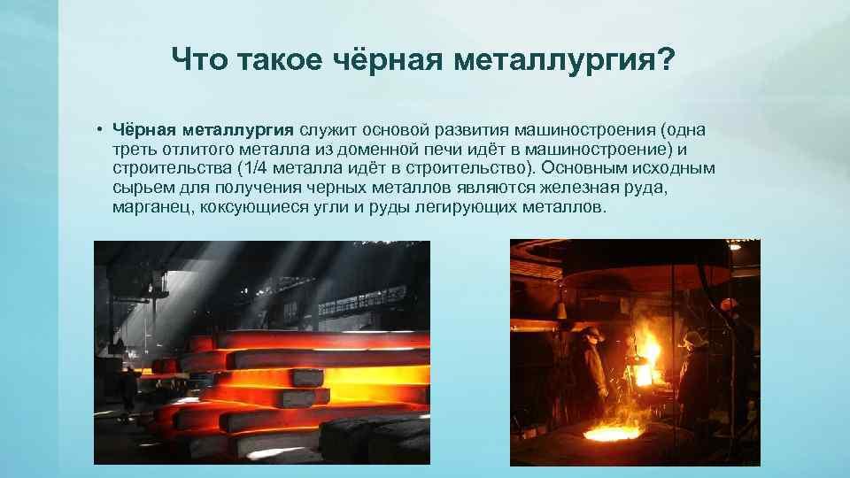 Черная металлургия: отраслевой состав, значение и продукция