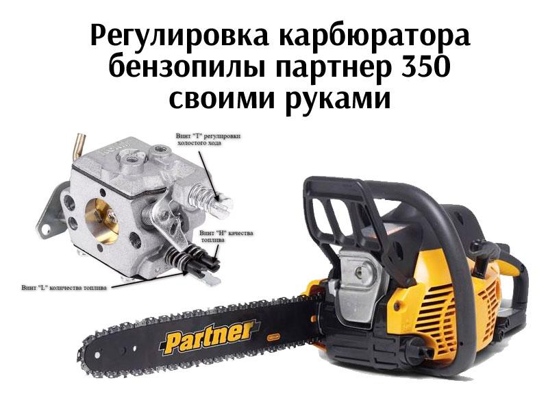 Как производится регулировка карбюратора бензопилы; партнер 350