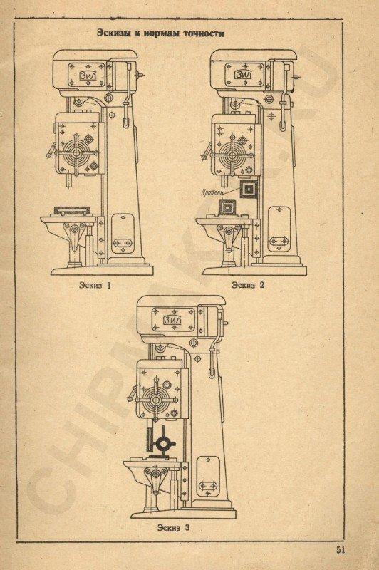 Вертикально-сверлильный станок модели 2а135
