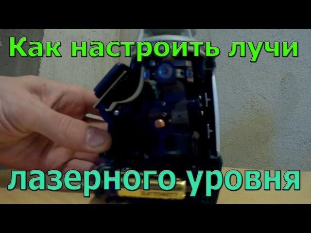 Лазерный уровень своими руками: схема, чертеж (фото и видео)