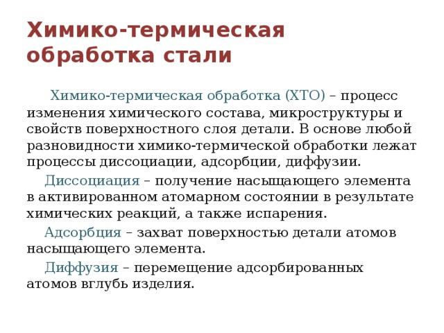 Термическая и химикотермическая обработка металлов и сплавов - стр. 3