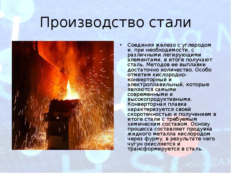 Современные технологии и способы производства стали