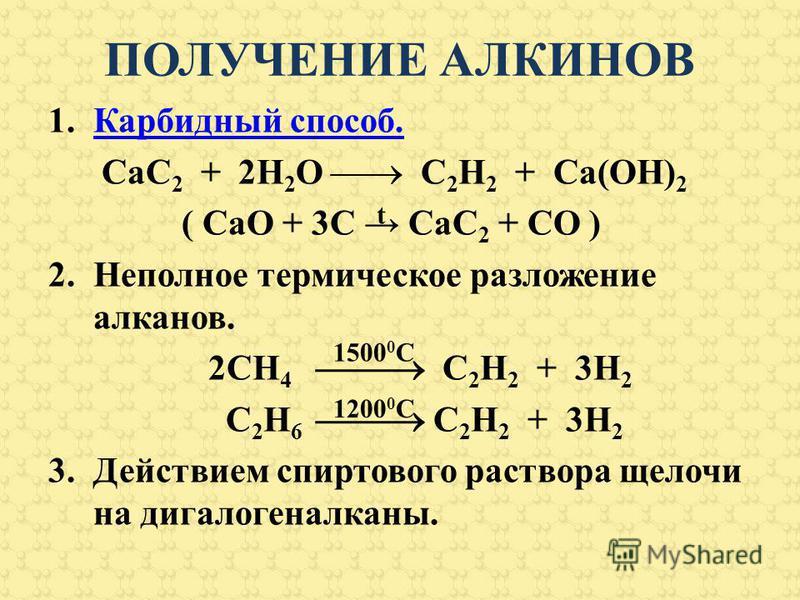 Ацетилен. характеристики и рекомендации технического газа ацетилена