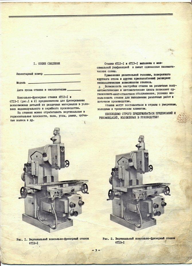 Электрооборудование консольно-фрезерного станка тип 6р82