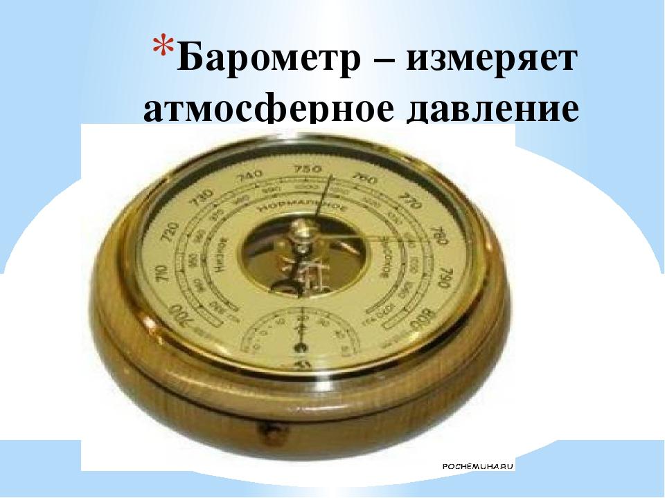 Ртутные барометры (11 фото): кто их изобрел? принцип работы чашечных ртутных барометров. их устройство