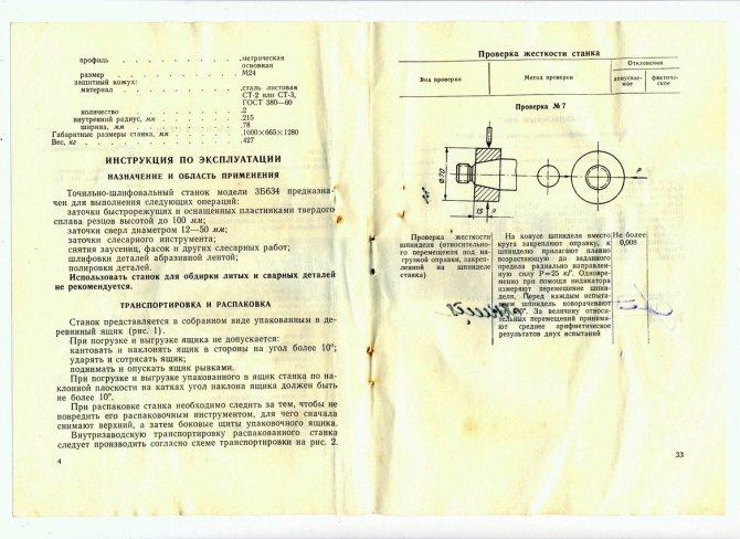 Станок точильно-шлифовальный тш-3м (3к634, 3б634) купить по цене 106 100 руб в москве