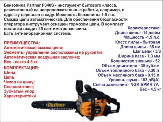 Бензопилы partner: обзор всего модельного ряда, отзывы