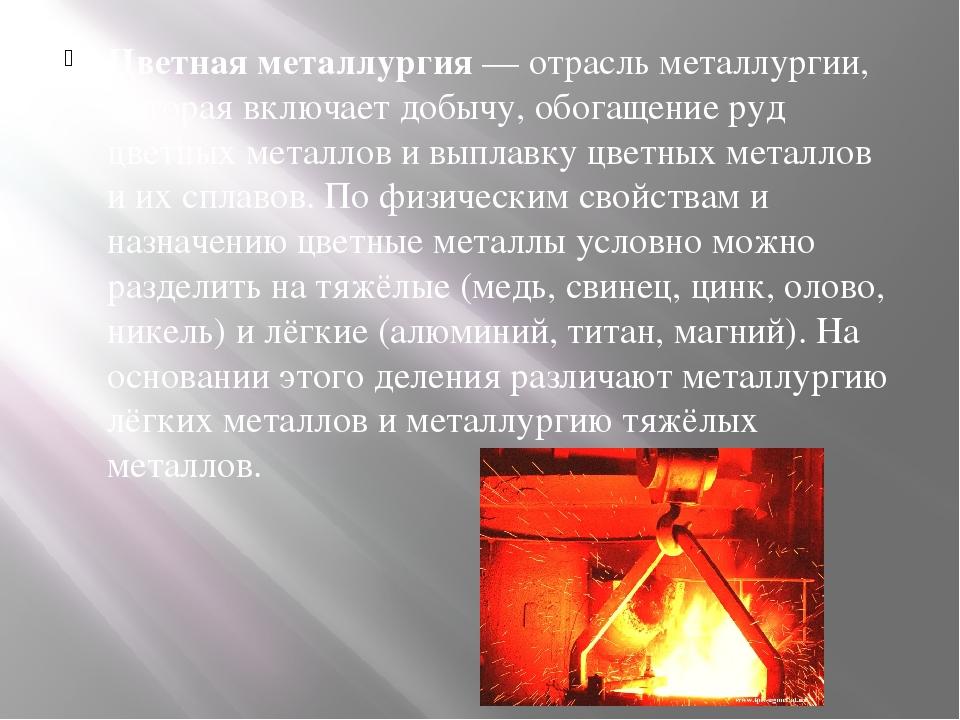 Краткая характеристика черной металлургии