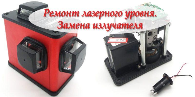 Правила ремонта лазерного уровня своими руками