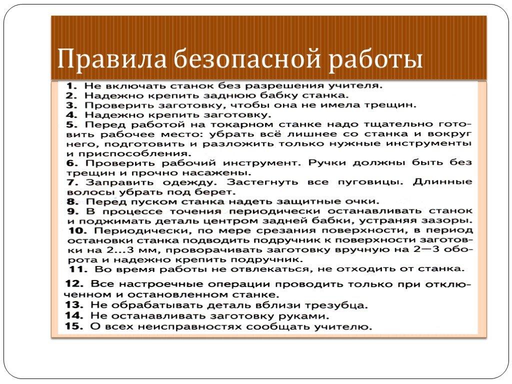 Инструкция по охране труда при работе на токарных станках / справка / energoboard