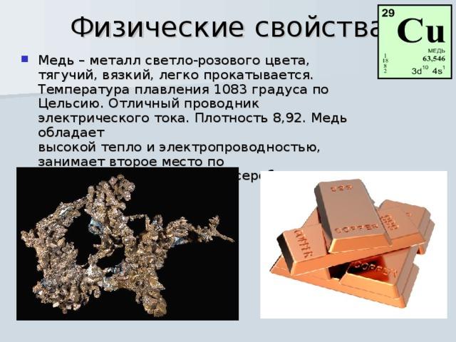 Сплавы меди: названия, состав, химические и физические свойства   мк-союз.рф