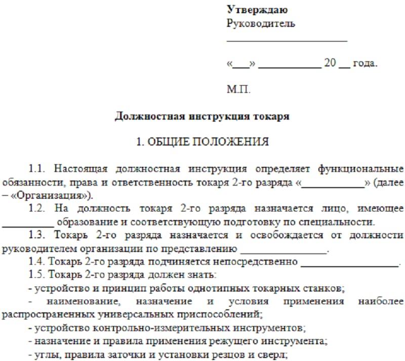 Образец должностной инструкции токаря в 2021 году