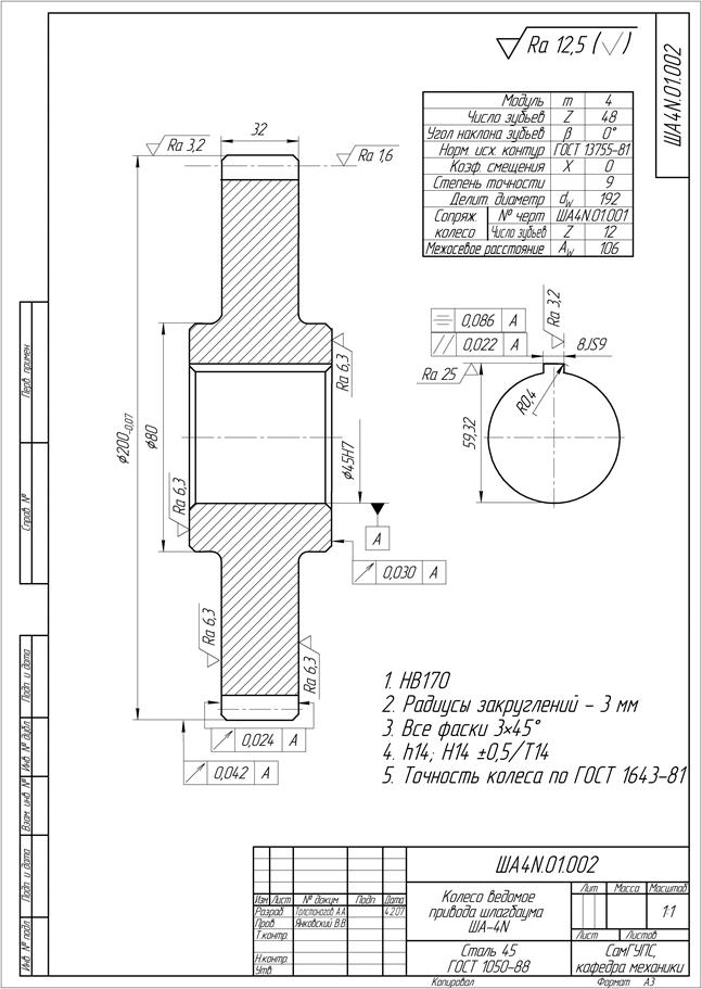 Создание шестерни в компас-3d