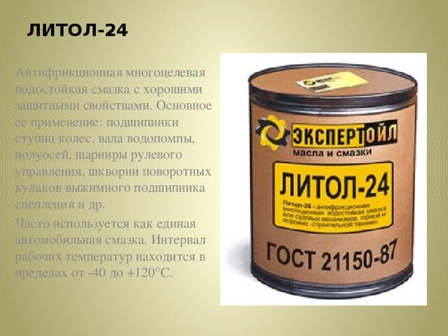 Гост 21150-87: смазка литол-24. технические условия