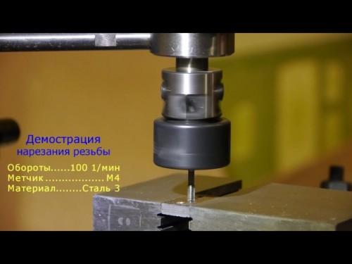 Инструмент для нарезания резьбы – гост на головки для наружной и внутренней резьбы + видео