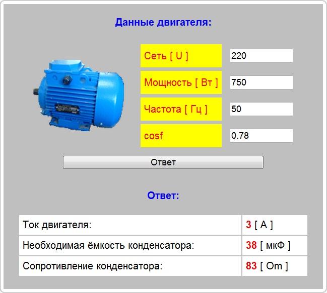 ✅ на сколько микрофарад нужен конденсатор для электродвигателя - tractor-sale.ru