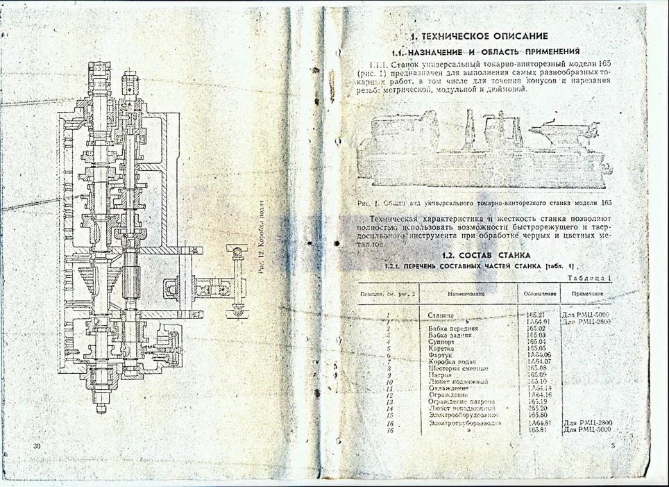 Подробное описание и область применения токарно-винторезного станка 1е61м