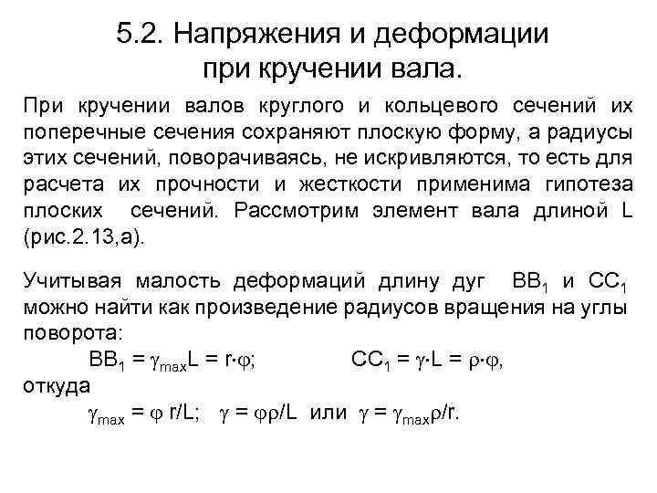 Все формулы касательных напряжений при кручении