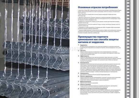 Особенности процедуры цинкования и основные способы защиты металла
