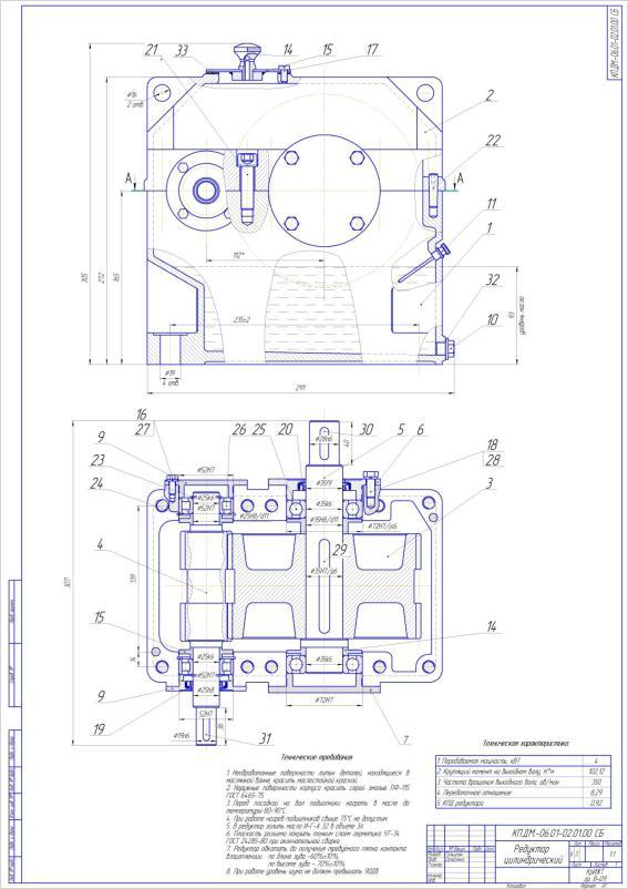 Проектирование редуктора. курсовая работа (т). другое. 2014-12-24