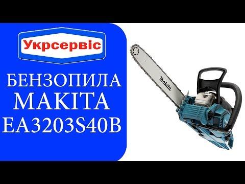 Бензопила makita ea3202s40b — обзор, характеристики, отзывы
