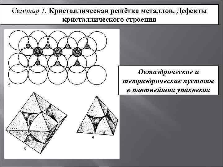 Лекция 1 введение. кристаллическое строение металлов и сплавов. кристаллизация сплавов.