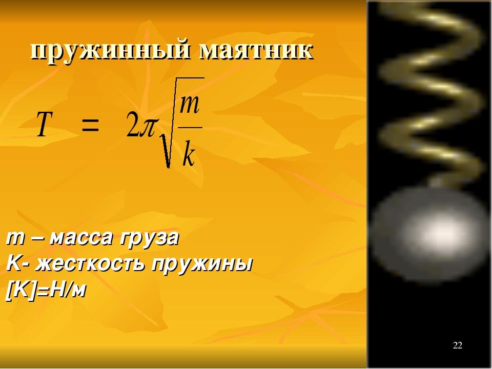 Пружинный маятник, теория и онлайн калькуляторы