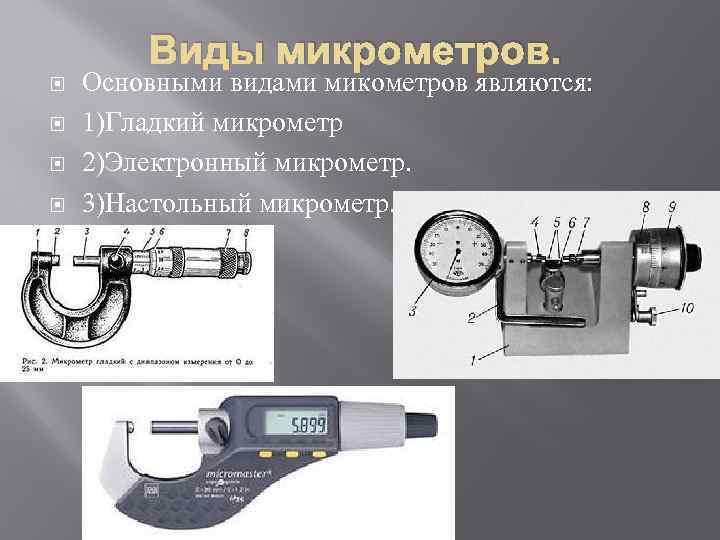 Как правильно пользоваться микрометром: инструкция по применению в картинках
