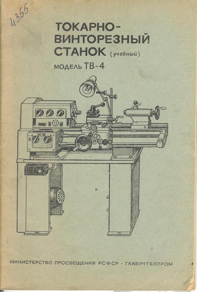 Станок токарно-винторезный тв 16 — устройство и эксплуатация