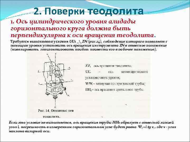 ✅ для чего нужен теодолит в строительстве - tractor-sale.ru