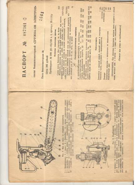 Бензопила дружба-4: характеристики и инструкция по эксплуатации электрон-2, мощность и двигатель, советская двуручная мотопила