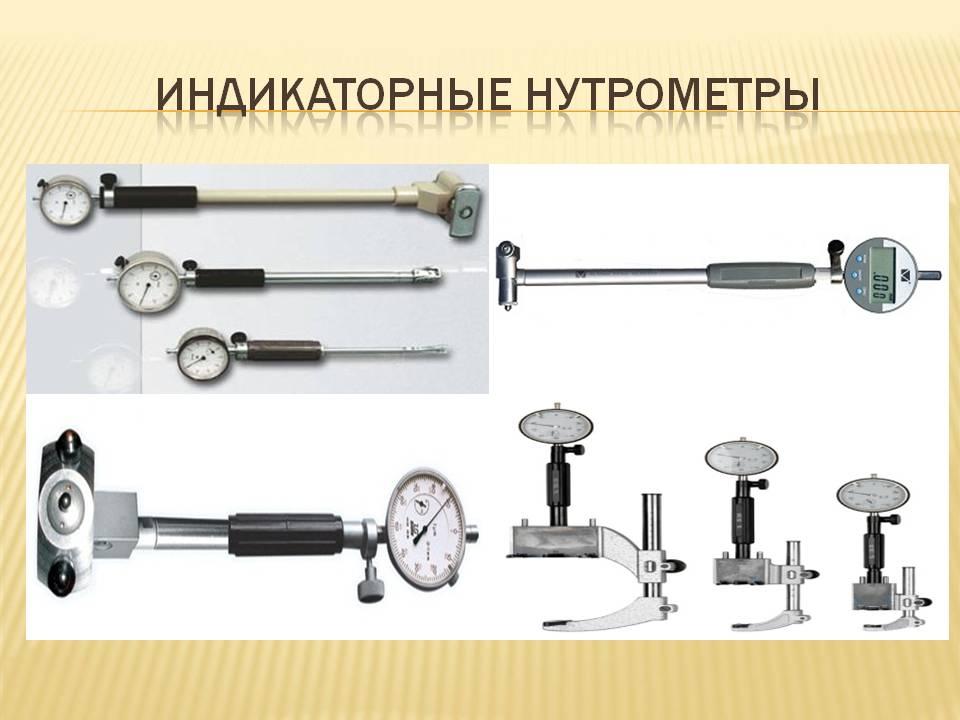 Измерение с помощью микрометрического и индикаторного нутромеров